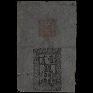 China, Ming, 1368-1644, 1 kwan, 1000 cash : 1398