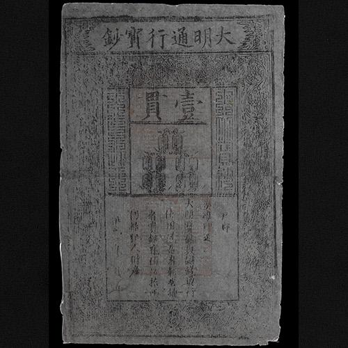 Rectangular paper bank note with Chinese characters and ornate borders.