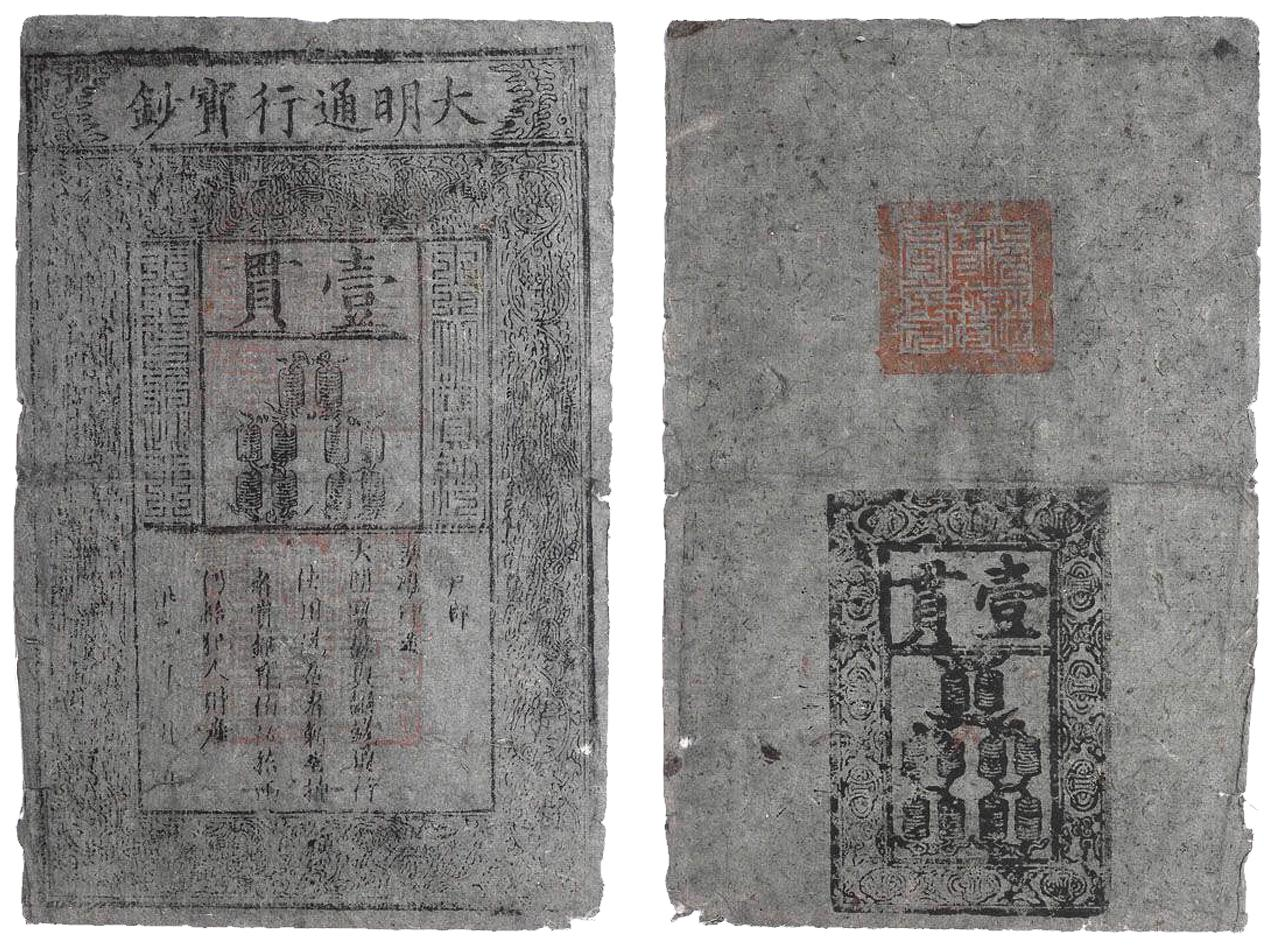 Grey, vertical paper with Chinese characters and an image of stacks of coins.